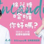 棉花糖樂團復出發行新單曲〈親愛的朋友〉 4月舉辦台北專場
