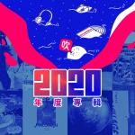 2020年度30張台灣原創音樂專輯