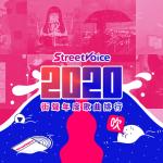 2020 年度 StreetVoice 音樂作品人氣榜 TOP 50