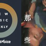 【StreetVoice】Finn黃士勛重製〈那些〉回歸街聲 露波合唱團首發專輯上線