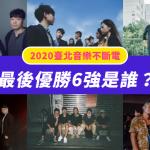【2020臺北音樂不斷電】最後優勝6強的是誰?他們為何入選?