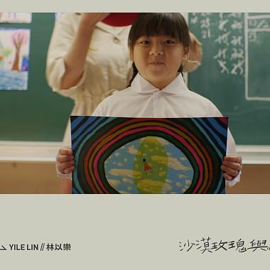 YILE LIN 林以樂
