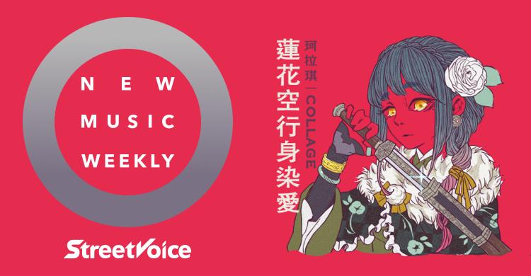 【StreetVoice新歌週報】Apr vol.4
