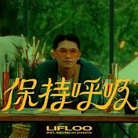 王水源 Lifloo