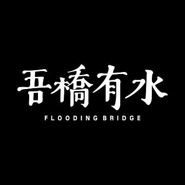 吾橋有水 FloodingBridge