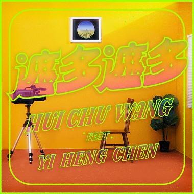 王彙筑 Hui Chu Wang